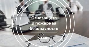 Статья про Казань