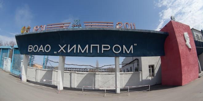 himprom